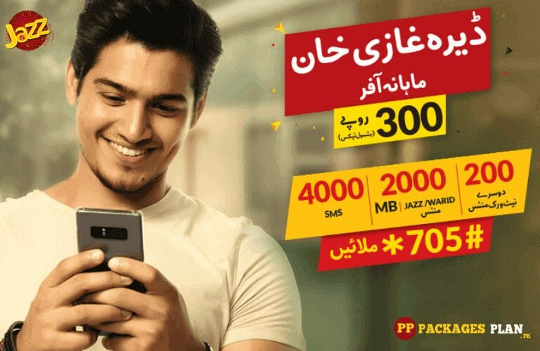 Jazz DG Khan Monthly Offer